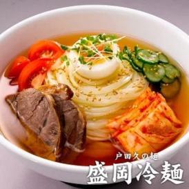 戸田久の麺『盛岡冷麺』4食(特製スープ付き)[メール便]