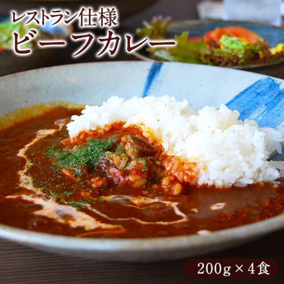 レストラン仕様 ビーフカレー[200g(一人前)×4P]【4~5営業日以内に出荷】01