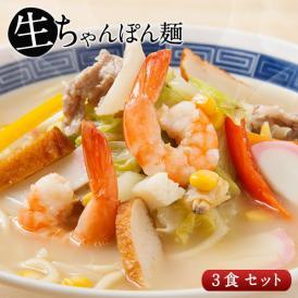【送料無料】塩白湯ちゃんぽん麺90g×3食セット[粉末スープ3P付き]【4~5営業日以内に出荷】
