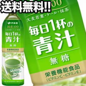 伊藤園 毎日1杯の青汁 無糖 900mlPET×12本[賞味期限:3ヶ月以上]【4~5営業日以内に出荷】