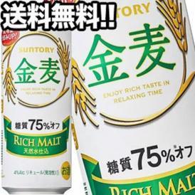 サントリービール 金麦 糖質75%オフ
