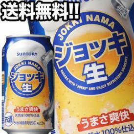 サントリービール ジョッキ生 350ml缶×24本【4~5営業日以内に出荷】