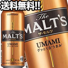 サントリービール ザ・モルツ 500ml缶×24本【4~5営業日以内に出荷】