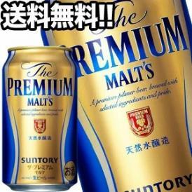 送料無料 サントリービール ザ・プレミアムモルツ 350ml缶×24本