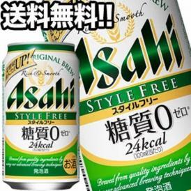 アサヒビール スタイルフリー 350ml缶×24本[糖質ゼロ]