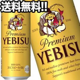 サッポロビール エビスビール 500ml缶×48本【4~5営業日以内に出荷】