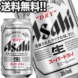 送料無料 アサヒビール スーパードライ 350ml缶×48本【4~5営業日以内に出荷】