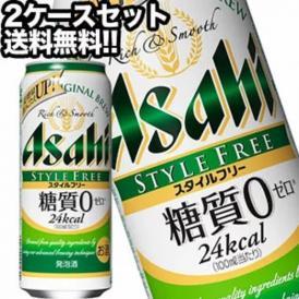 アサヒビール スタイルフリー 500ml缶×24本[糖質ゼロ]