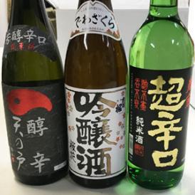 日本酒博物館 720ml×3本セット【03】720ml【5~8営業日以内に出荷】