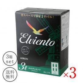 エルヴィエントアイレン BIB 3L×3箱 バッグ・イン・ボックス 常温 【4~5営業日以内に出荷】【送料無料】