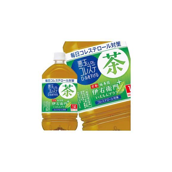 サントリー 緑茶 伊右衛門プラス コレステロール対策 1LPET×12本 送料無料 【4~5営業日以内に出荷】01