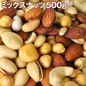 【送料無料】6種類のミックスナッツ500g[メール便][賞味期限:製造から120日間]【4~5営業日以内に出荷】