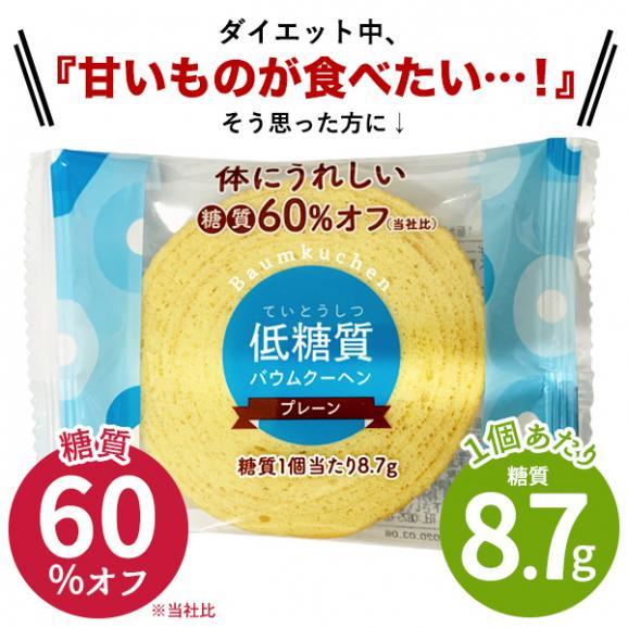 【送料無料】≪糖質60%OFF!!!≫低糖質バウムクーヘン×6個入り【メール便送料無料】[常温]02
