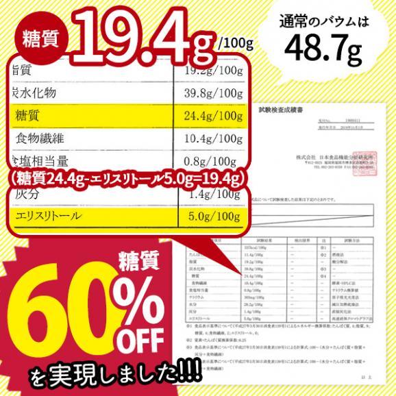 【送料無料】≪糖質60%OFF!!!≫低糖質バウムクーヘン×6個入り【メール便送料無料】[常温]03