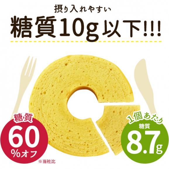 【送料無料】≪糖質60%OFF!!!≫低糖質バウムクーヘン×6個入り【メール便送料無料】[常温]04