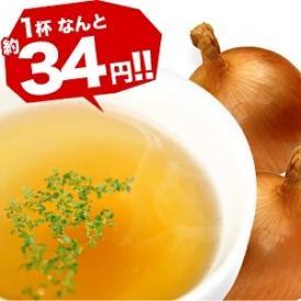 【送料無料】[淡路島産たまねぎ100%]淡路島たまねぎスープ(個包装30包入り)【4~5営業日以内に出荷】