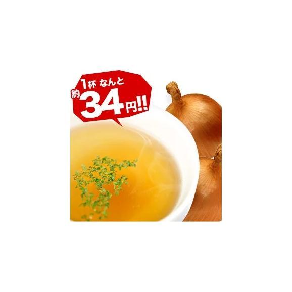 【送料無料】[淡路島産たまねぎ100%]淡路島たまねぎスープ(個包装30包入り)【4~5営業日以内に出荷】01