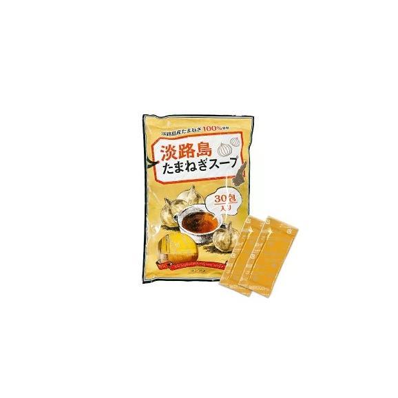 【送料無料】[淡路島産たまねぎ100%]淡路島たまねぎスープ(個包装30包入り)【4~5営業日以内に出荷】02