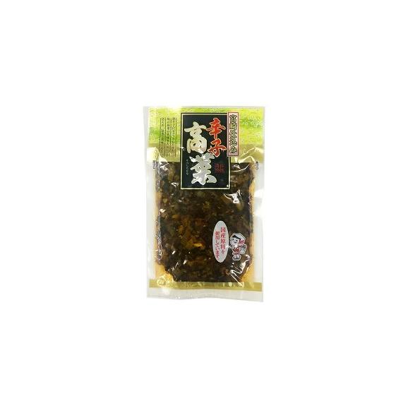 [盛田]佐藤漬物 辛し高菜130g×3P[メール便]【3~4営業日以内に出荷】【送料無料】03