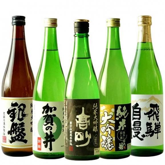 日本酒 飲み比べ  5酒蔵の純米大吟醸 飲み比べ720ml 5本組セット[常温]【5~8営業日以内に出荷】【送料無料】ギフト 日本酒 プレゼント お酒 お祝い オリジナル 贈答01