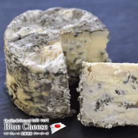 トワヴェール[toit vert]北海道産 ブルーチーズ200gクール[冷蔵]便でお届け【3~4営業日以内に出荷】