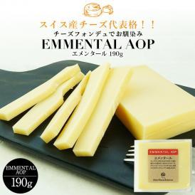 エメンタール カット 190g [冷蔵]【3~4営業日以内に出荷】