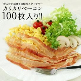 クックドベーコン約400g(100枚)[冷凍]