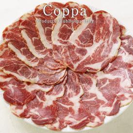 イタリア産 コッパ スライス150g[賞味期限:2021年5月22日][冷凍]【3~4営業日以内に出荷】