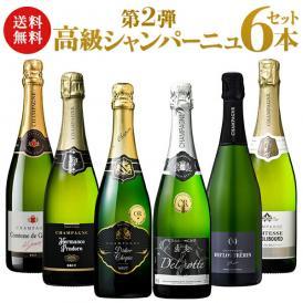 シャンパン/ギフト/ワインセット/送料無料/シャンパーニュ