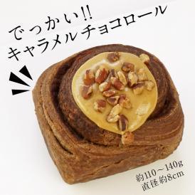 キャラメルチョコロール3個入り[冷凍][賞味期限:お届け後1か月以上]【1~2営業日以内に出荷】