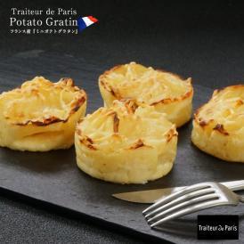フランス産 ミニポテトグラタン45g2個×5袋[冷凍][賞味期限:お届け後1か月以上]【3~4営業日以内に出荷】