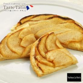 フランス産 タルトタタン70g×5袋[冷凍][賞味期限:お届け後1か月以上]【3~4営業日以内に出荷】