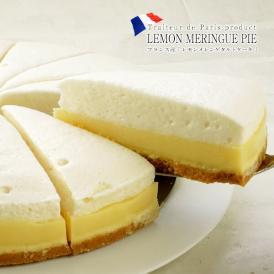 フランス産 レモンメレンゲタルトケーキ1ホール(12カット)[冷凍][賞味期限:お届け後1か月以上]【3~4営業日以内に出荷】
