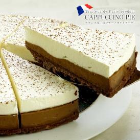 フランス産/トレトールドパリ/タルト/ケーキ/冷凍
