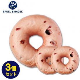 《季節限定》ベーグル・アンド・ベーグル[BAGEL&BAGEL]トリプルベリーベーグル 3個[冷凍]【3~4営業日以内に出荷】