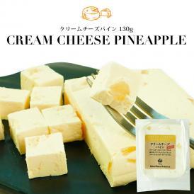 クリームチーズ パイン 130g[冷蔵]【3~4営業日以内に出荷】