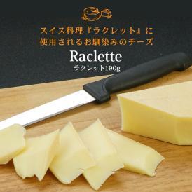 ラクレット カット 190g[冷蔵]【2~3営業日以内に出荷】
