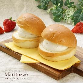 マリトッツォ/冷凍スイーツ/菓子パン/冷凍