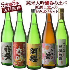 父の日 日本酒 純米大吟醸 飲み比べ 720ml 送料無料 ギフト