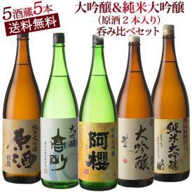 5酒蔵の純米大吟醸・大吟醸 飲み比べ1800ml 5本組セット[原酒2本入り]【送料無料】[常温]【3~4営業日以内に出荷】