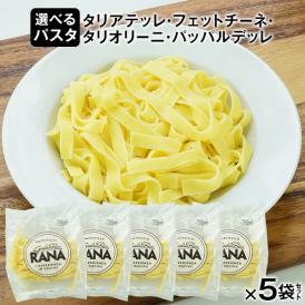 [選べる]RANA社 冷凍パスタ120g×5袋セット[冷凍のみ][賞味期限:2021年8月5日]【3~4営業日以内に出荷】3セットまで1配送でお届け