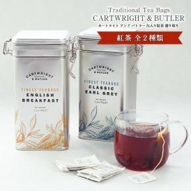 カートライト アンド バトラー[Cartwright&Butler]缶入り紅茶選り取り[常温/全温度帯可]【3~4営業日以内に出荷】