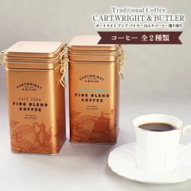 カートライト アンド バトラー[Cartwright&Butler]缶入りコーヒー選り取り[常温/全温度帯可]【3~4営業日以内に出荷】