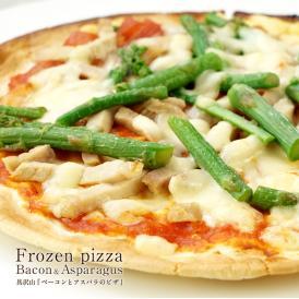 ベーコンとアスパラのピザ1枚[冷凍]【2~3営業日以内に出荷】