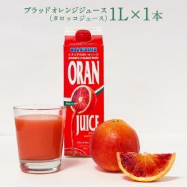 ブラッドオレンジジュース (タロッコジュース)1L×1本[冷凍]【3~4営業日以内に出荷】