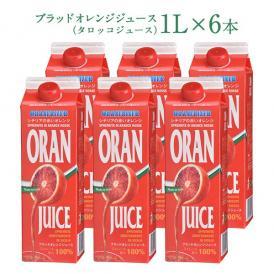 ブラッドオレンジジュース (タロッコジュース)1L×6本[冷凍]【送料無料】【3~4営業日以内に出荷