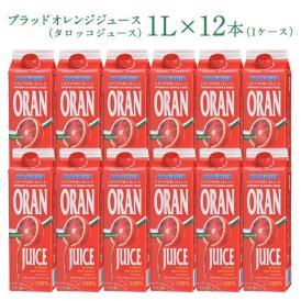ブラッドオレンジジュース (タロッコジュース)1L×12本(1ケース)[冷凍]【送料無料】【3~4営業日以内に出荷