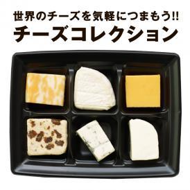 6種チーズプレートコレクション 約150g(約25g×6種)[賞味期限:お届け後10日以上][冷蔵]【3~4営業日以内に出荷】