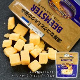 チーズ屋さんセレクトベームスター(プレミアムゴーダ)30g[冷蔵/冷凍可]【3~4営業日以内に出荷】
