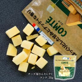 チーズ屋さんセレクト コンテ30g[冷蔵/冷凍可]【3~4営業日以内に出荷】